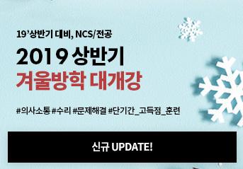 2019 상반기 겨울방학 대개강