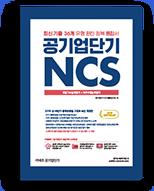 2019 상반기 최신판<br>공기업단기 NCS
