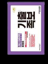 2019 공기업단기 NCS<br>국민건강보험 기출변형족보