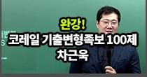 완강 코레일 기출변형족보 100제 차근욱