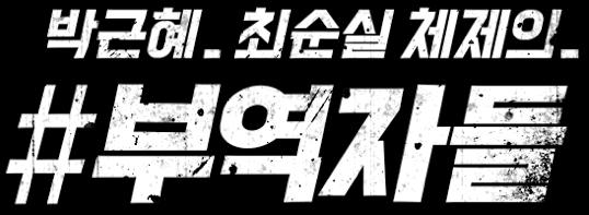 박근혜 최순실 체제의 부역자들