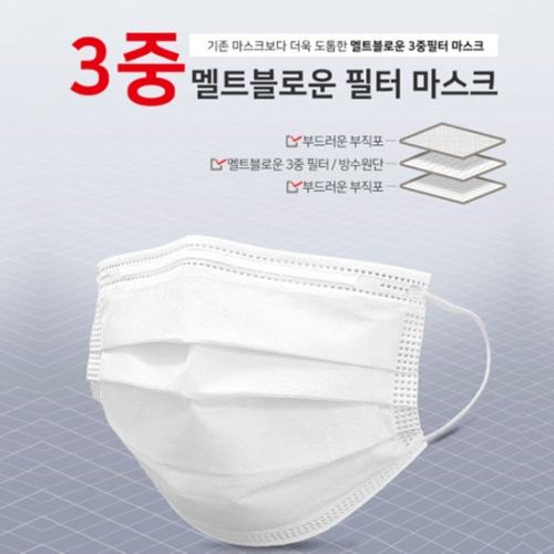 [차앤코코] 3중 멜트블로운 필터 마스크(50매)