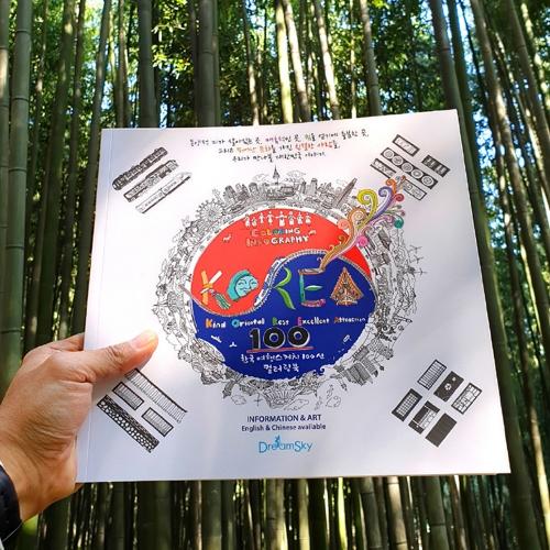 한국/서울 여행스케치 100선 컬러링북