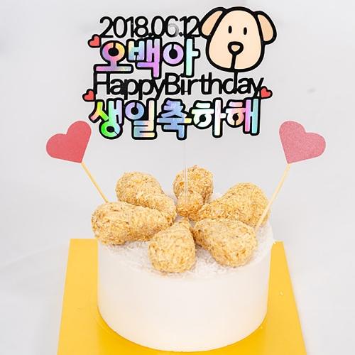 강아지 생일기념 포토 토퍼