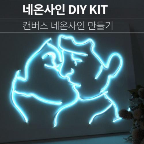 DIY 네온사인 키트 - 캔버스타입