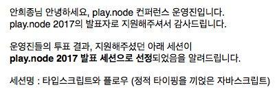 playnode 2017 발표자 선정 메일