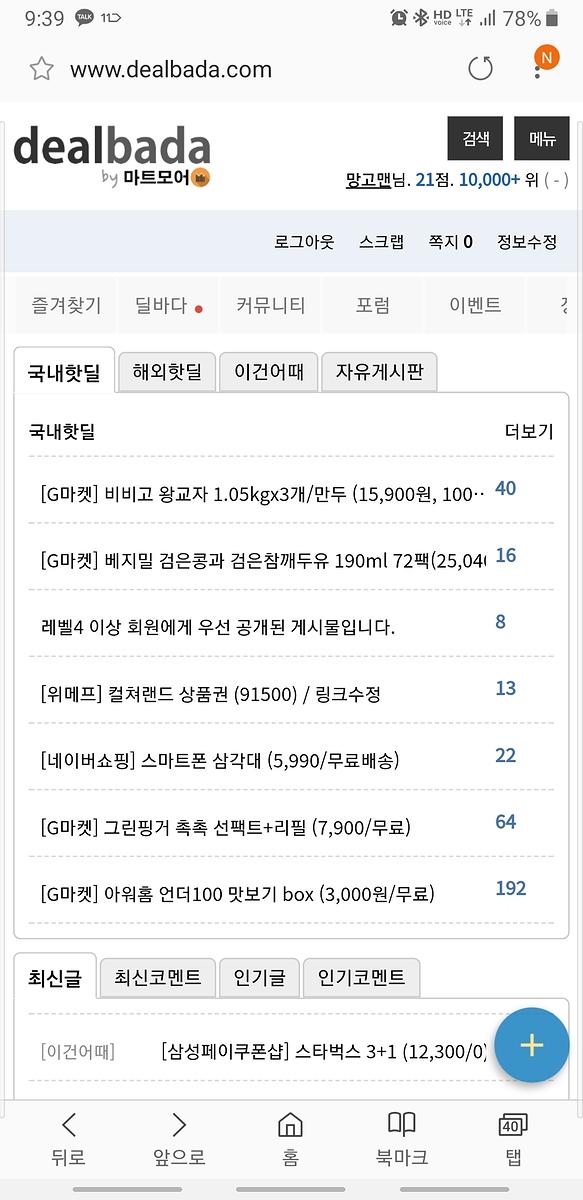 Screenshot_20190213-093939_Samsung%20Internet