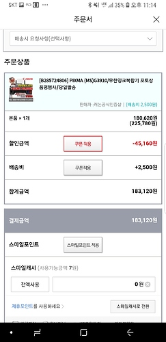 Screenshot_20181111-231417_%EC%98%A5%EC%85%98