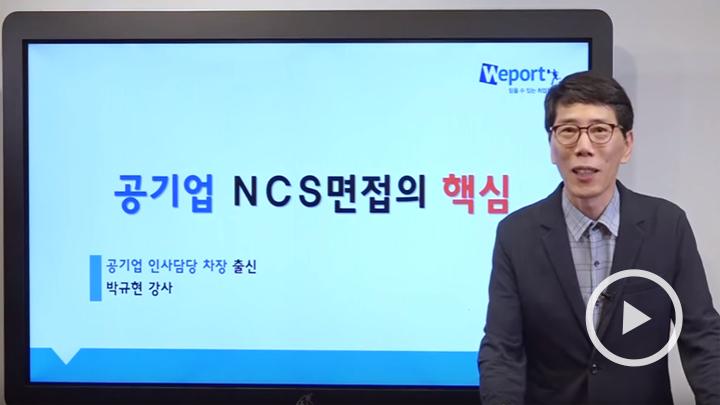공기업 NCS 면접의 핵심(기초+실전편)