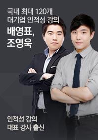 배영표 조영욱