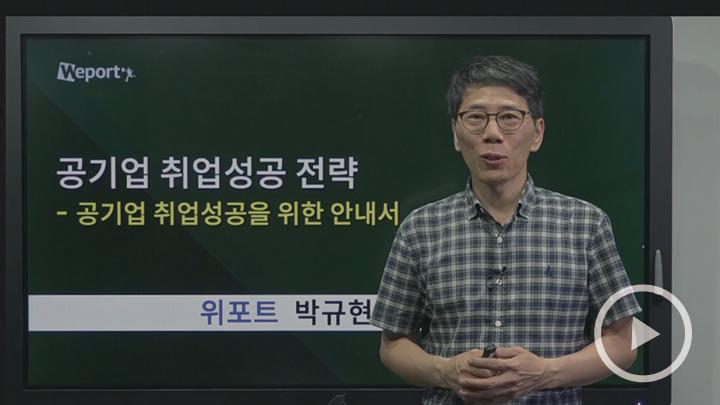 박규현의 공기업 취업성공 전략