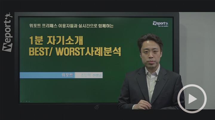 조민혁의 1분 자기소개 BEST/WORST 사례분석&질의응답