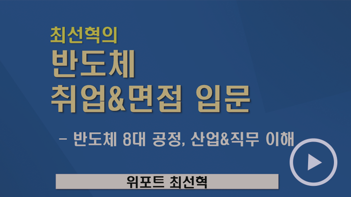 최선혁의 반도체 취업&면접 입문(직무+8대 공정)