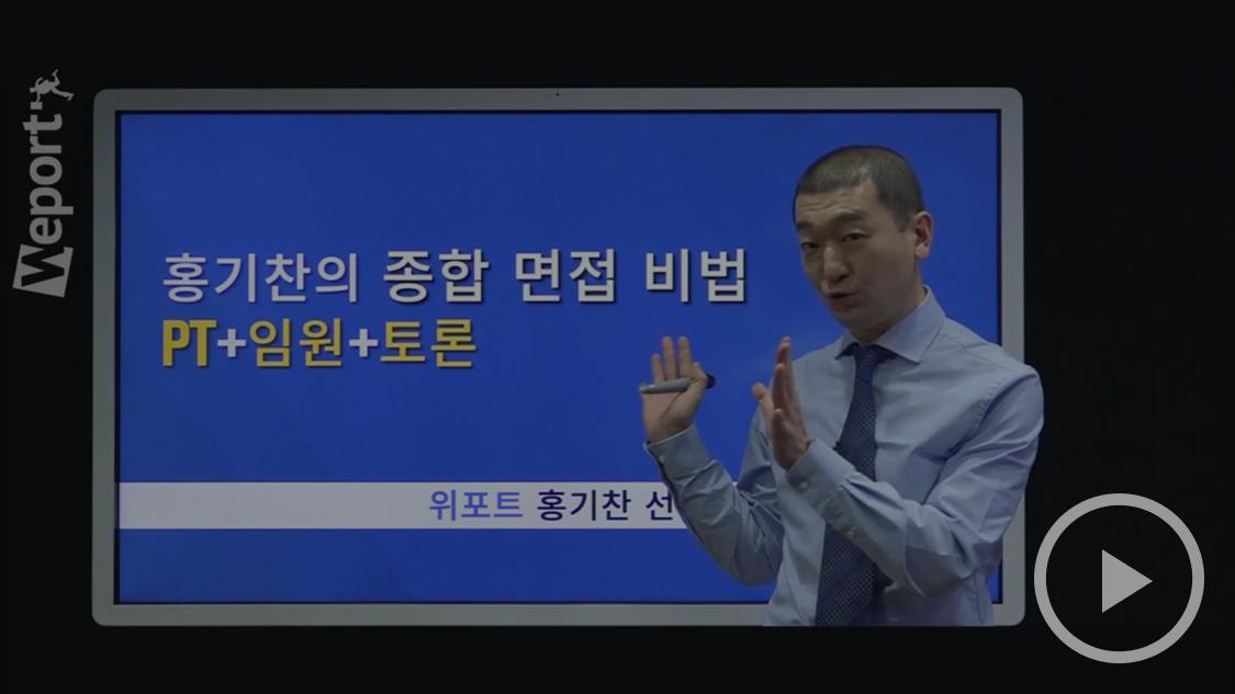 [최신] 2019 홍기찬의 종합면접비법 (PT+임원+토론)