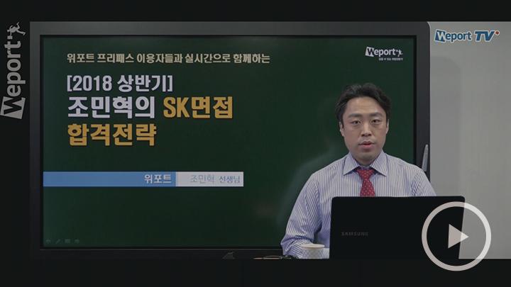 [신규] 2019 상반기 조민혁의 SK 면접합격전략