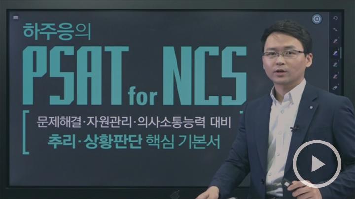 [이벤트] 하주응의 PSAT for NCS 추리/상황판단 핵심완성 (문제해결, 자원관리 대비) - 이론+실전문제편