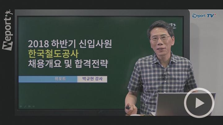 박규현의  2018 하반기 한국철도공사 자소서 항목분석&합격전략