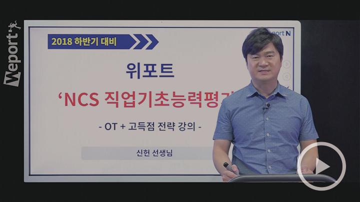 [이벤트 진행중] 2018 하반기 NCS 직업기초능력평가 (신헌 + 이원준 + 하주응 + 김용훈)