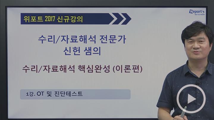신헌의 PSAT for NCS 수리/자료해석 핵심완성 (이론+실전문제편)