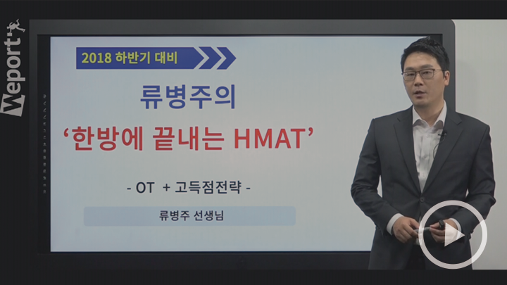 [이벤트 진행중] 2018 하반기 류병주, 박은경의 한 방에 끝내는 HMAT