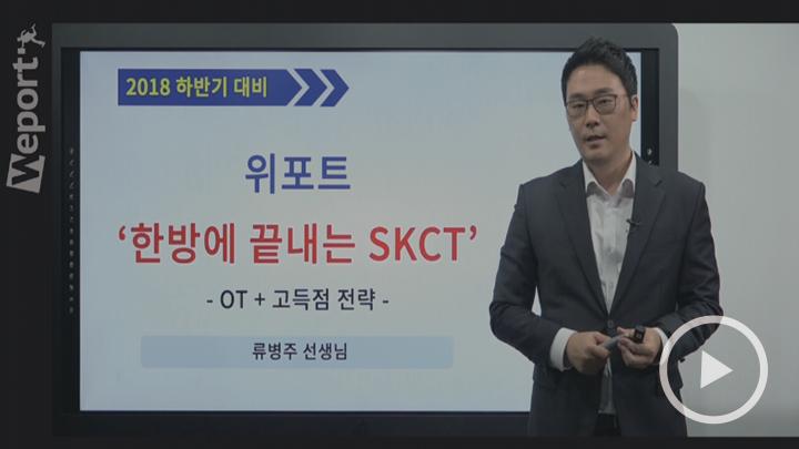2018 하반기 류병주, 박은경의 한방에 끝내는 SKCT
