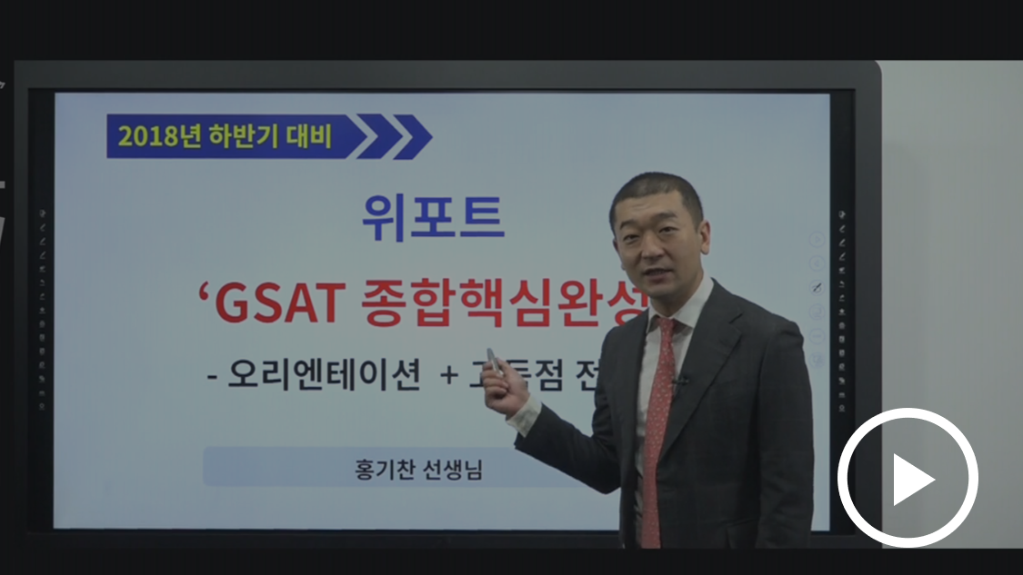 [신규] 2019 상반기 홍기찬의 GSAT 종합핵심완성