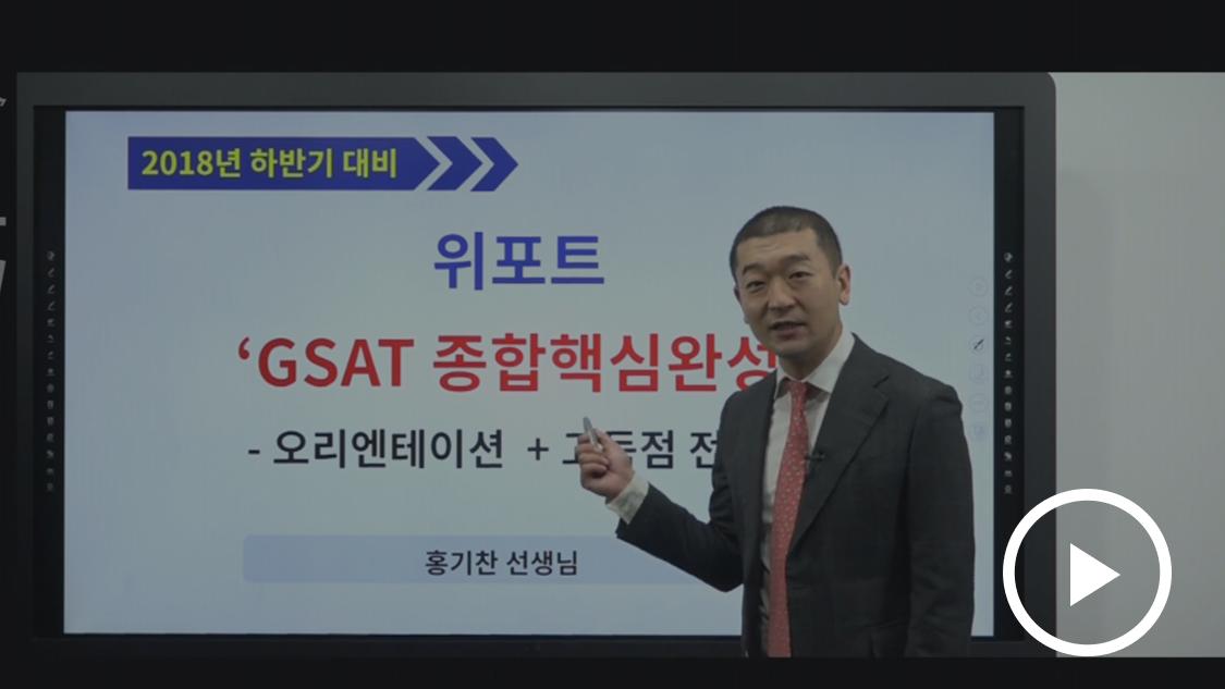 [이벤트 진행중] 2018 하반기 홍기찬, 이원준의 GSAT 종합핵심완성 (기본+언어)