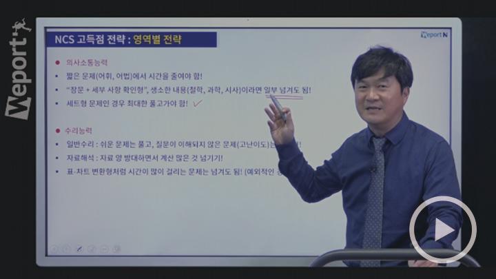 2019 상반기 신헌, 이원준, 하주응의 한국전력공사 NCS필기 실전단기완성