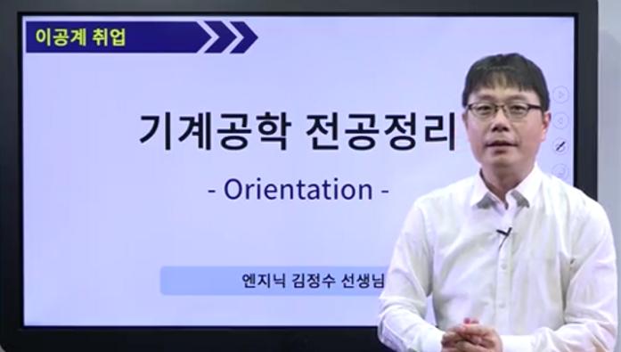 김정수의 기계공학 전공정리(4대역학+열전달)