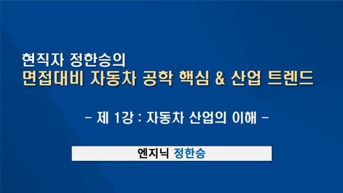 현직자 정한승의 자동차 공학 핵심 & 산업트렌드 (이론+기출풀이)