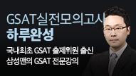 GSAT 실전 모의고사+문제풀이 [하루완성반] -10/19(금)