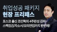 [★1+1이벤트★] 조민혁의 현장 프리패스 53기(금)
