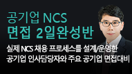 박규현의 <공기업 NCS 면접> 2일 완성반_18기