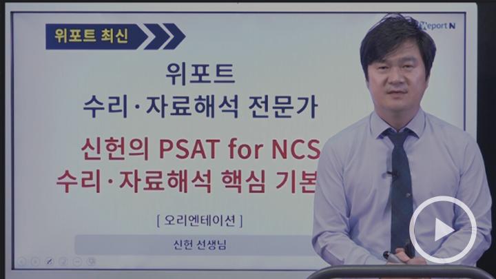 [신규런칭]  2019 신헌의 PSAT for NCS 수리/자료해석 핵심완성 (이론 + 문제풀이편)