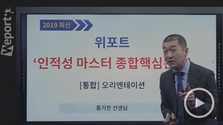 [이벤트 진행중] 2019 대기업 인적성 마스터 종합핵심완성 (유형+실전+핵심이론)