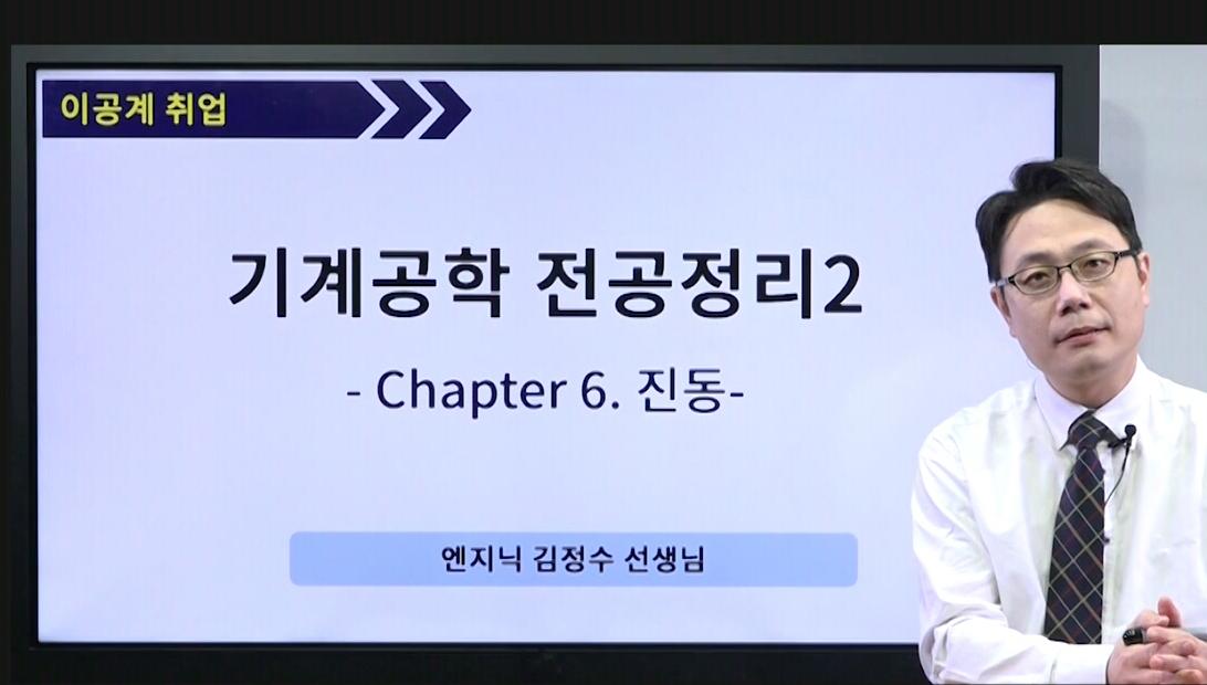 김정수의 기계공학 전공정리2(진동+소음+파괴역학)