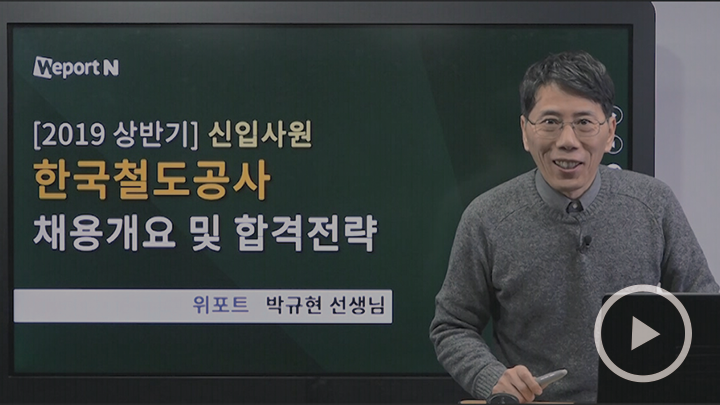 박규현의  2019 상반기 코레일(한국철도공사) 자소서 항목분석&합격전략