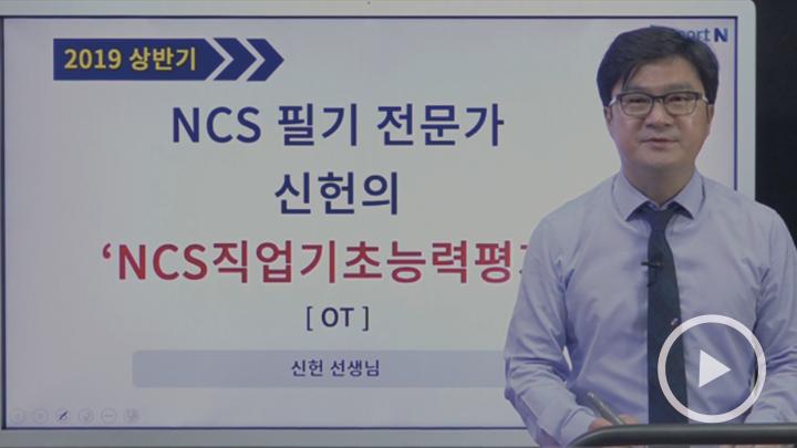 [신규강의] 2019 상반기 NCS 직업기초능력평가 (신헌 + 이원준 + 하주응)