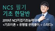 김용훈의 <NCS 필기 기초  한달반> 2월 ★얼리버드 할인 211,200원★