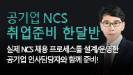 박규현의 <공기업 취업 준비 한달반>  28기