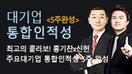 [인적성] 홍기찬X신헌의 통합인적성 5주완성반(2019년 2월)