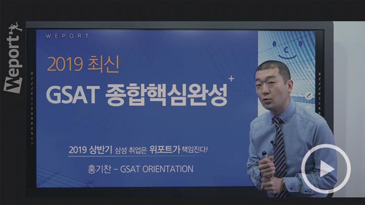 [신규] 2019 상반기 홍기찬, 류병주, 이원준의 GSAT 핵심완성 (기본+언어) + 실전모의고사