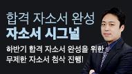 조민혁의 《자소서 시그널》 - 17기<자소서 무한첨삭 진행!>