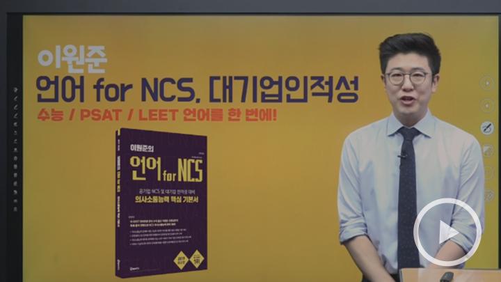 이원준의 언어 for NCS 의사소통능력 핵심완성(NCS 및 대기업 인적성대비) - 이론+실전문제편