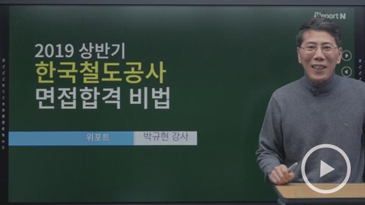 2019 상반기 박규현의 <코레일(한국철도공사)>면접합격 비법