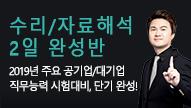 신헌의  [수리/자료해석 최종점검] 2일완성