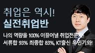 우민기의 실전취업반 158기(수)  <취업까지 자소서/면접 무한 피드백!>