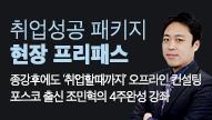 조민혁의 현장 프리패스 58기(토)<취업할 때까지 오프라인 컨설팅 3회 제공!>