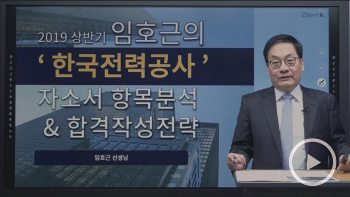 2019 상반기 임호근의 <한국전력공사> 자소서 항목분석 & 합격전략