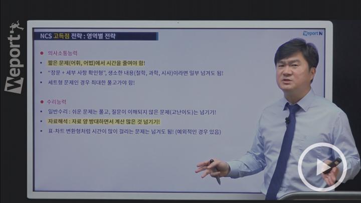 (24%할인!) 2019 하반기 한국전력공사 NCS 필기 합격단기완성
